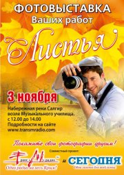 Фотовыставка на прищепках «Листья» в Симферополе