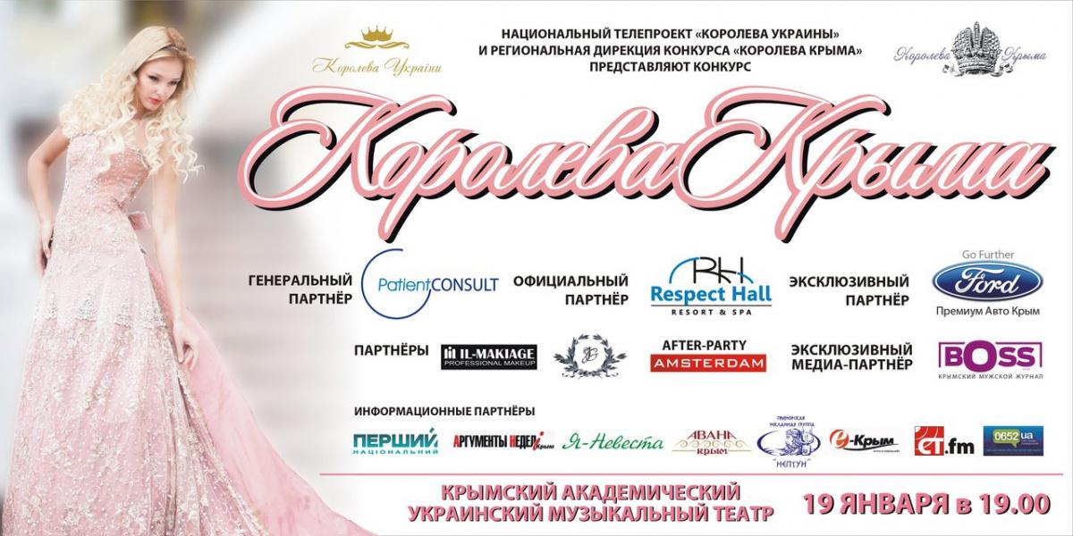 В Симферополе выберут «Королеву Крыма»
