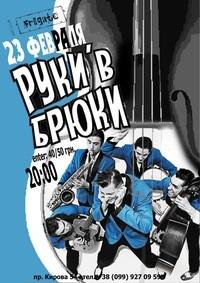 Концерт группы «Руки'в Брюки»