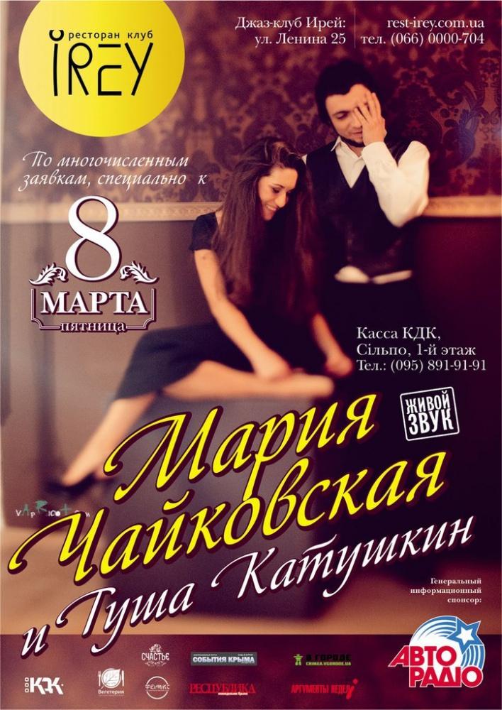 Мария Чайковская и Гуша Катушкин с концертом в клубе «Ирей»